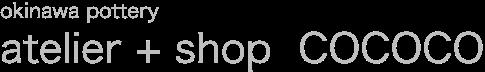 沖縄の陶器と雑貨の店+陶芸体験工房[紅型陶器の表札・器・食器・皿&教室] COCOCO 《沖縄・南城市玉城 コココ》